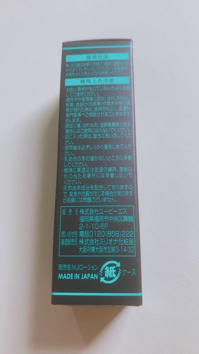 薬用プランテルEX 育毛剤 50ml