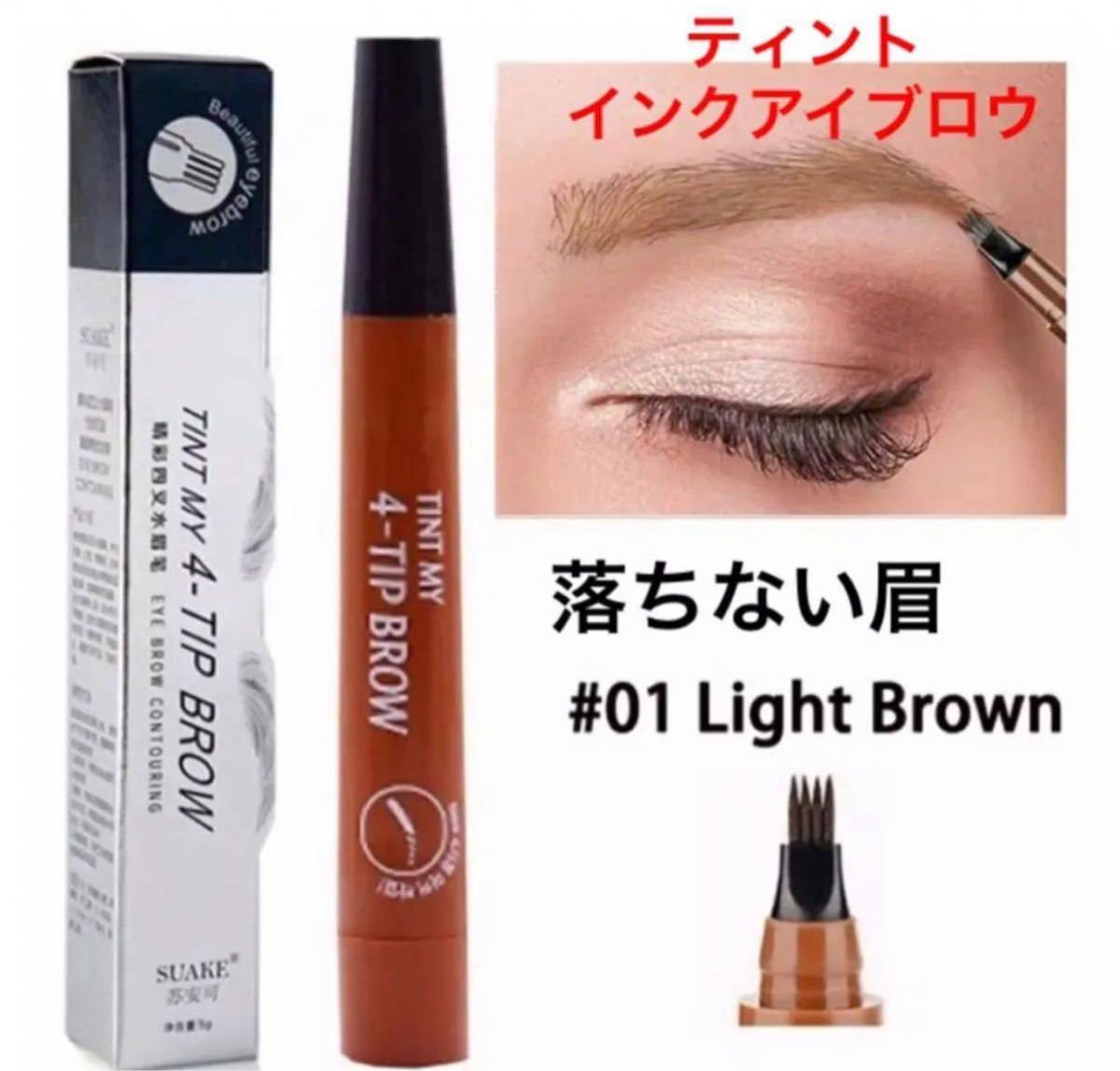 韓国コスメ 3D ティント マイ 4TIP インクアイブロウ 消えないアイブロウペン #01 ライトブラウン 4枚羽