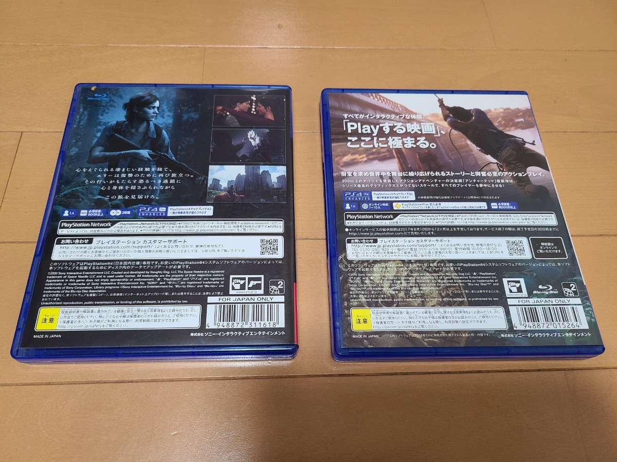 The Last of Us Part Ⅱ + アンチャーテッド 海賊王と最後の秘宝 PS4ソフト