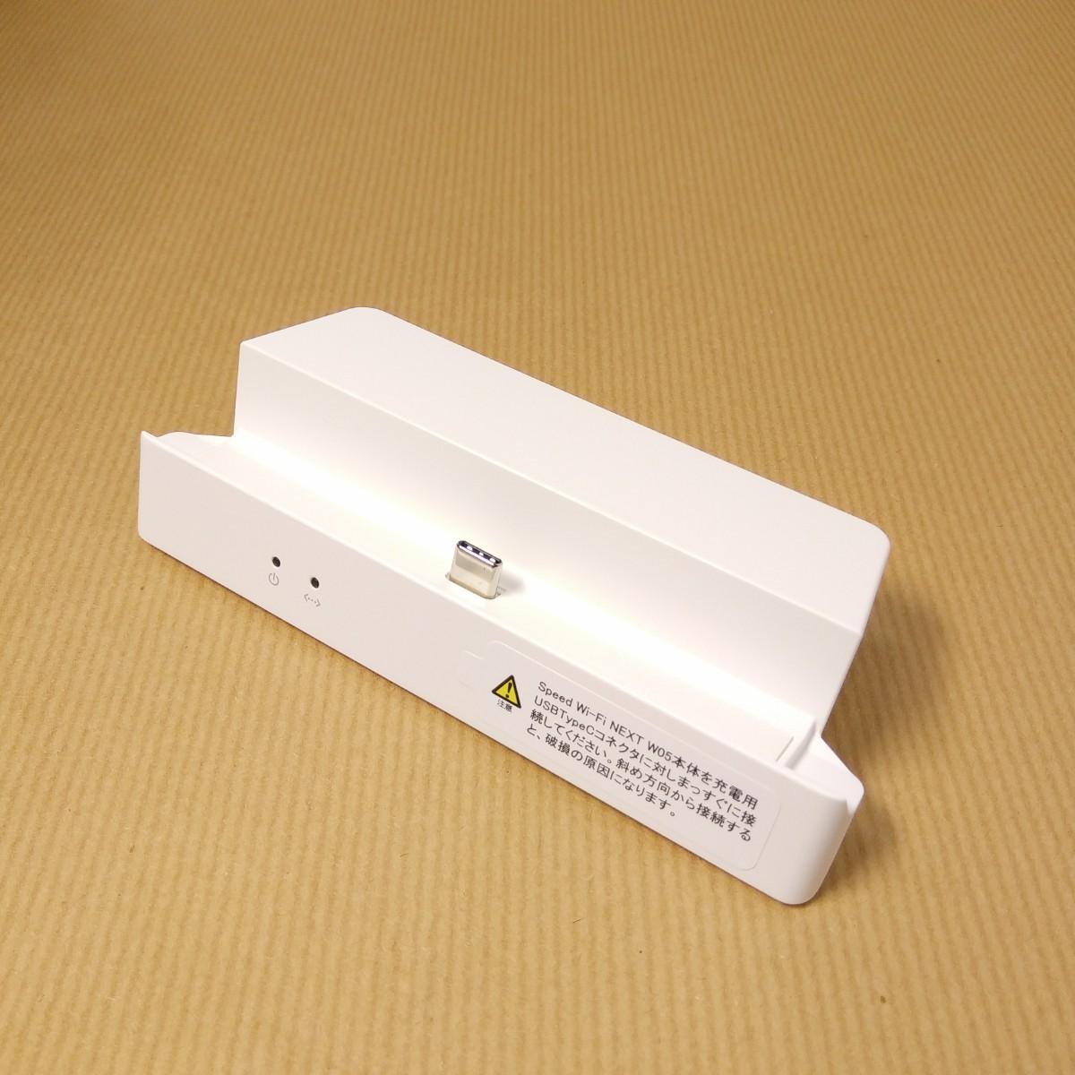 Speed Wi-Fi NEXT W05 専用クレードル HWD36PUU / HWD36PUA