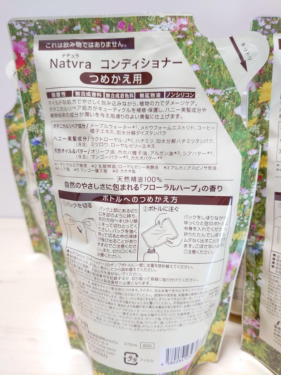 Natvra ナチュラシャンプー&コンディショナーセット ノンシリコンシャンプー