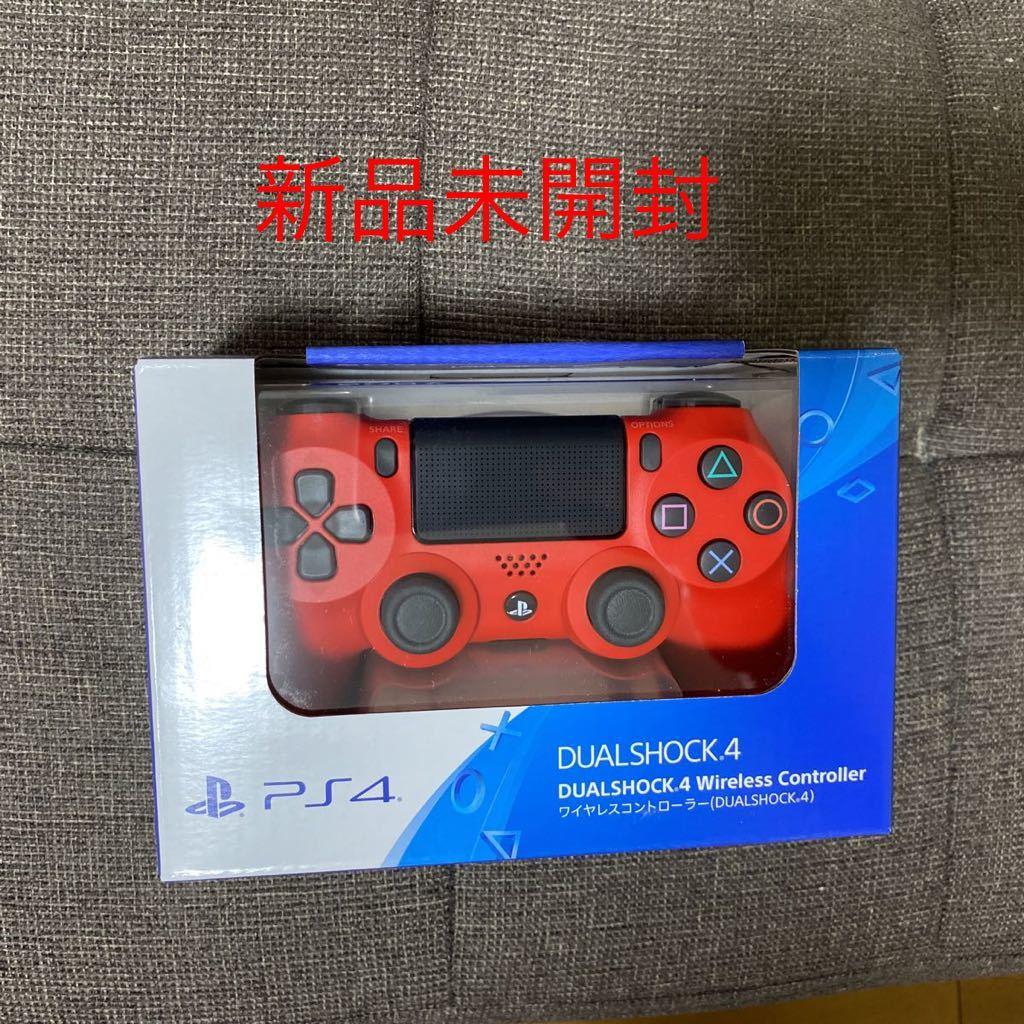 新品未開封 送料無料 PlayStation4 ワイヤレスコントローラー DUALSHOCK 4 マグマ・レッド CUH-ZCT2J11 純正 SONY ソニー PS4