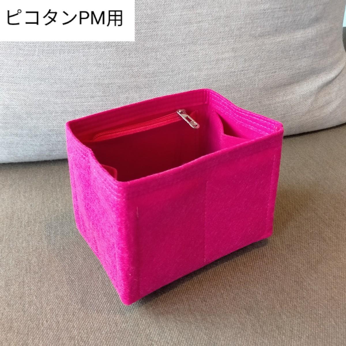 バッグインバッグ インナーバッグ  ピコタン PM 濃いピンク