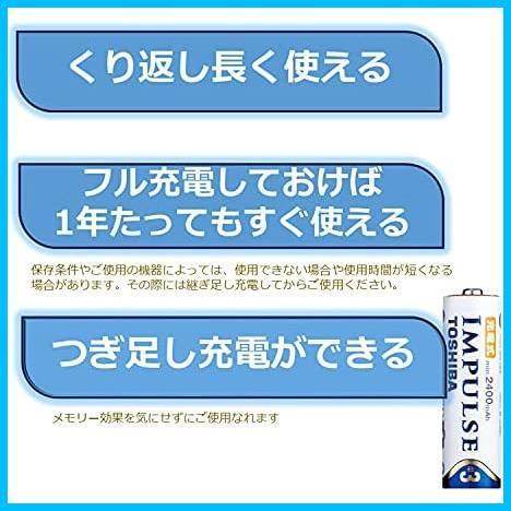 ◆1つ限り◆ TOSHIBA ニッケル水素電池 充電式IMPULSE 高容量タイプ ify1475 単3形充電池(min.2,400mAh) 4本 TNH-3A 4P_画像3