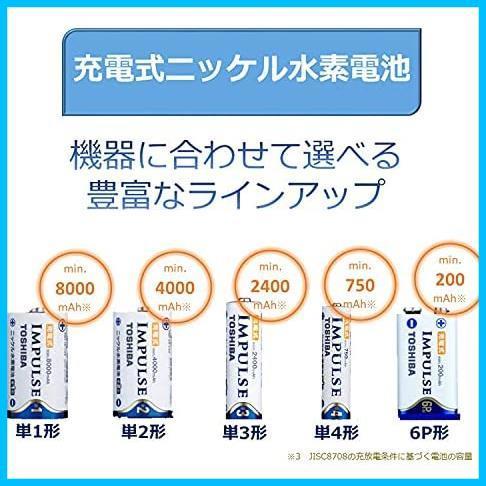 ◆1つ限り◆ TOSHIBA ニッケル水素電池 充電式IMPULSE 高容量タイプ ify1475 単3形充電池(min.2,400mAh) 4本 TNH-3A 4P_画像2