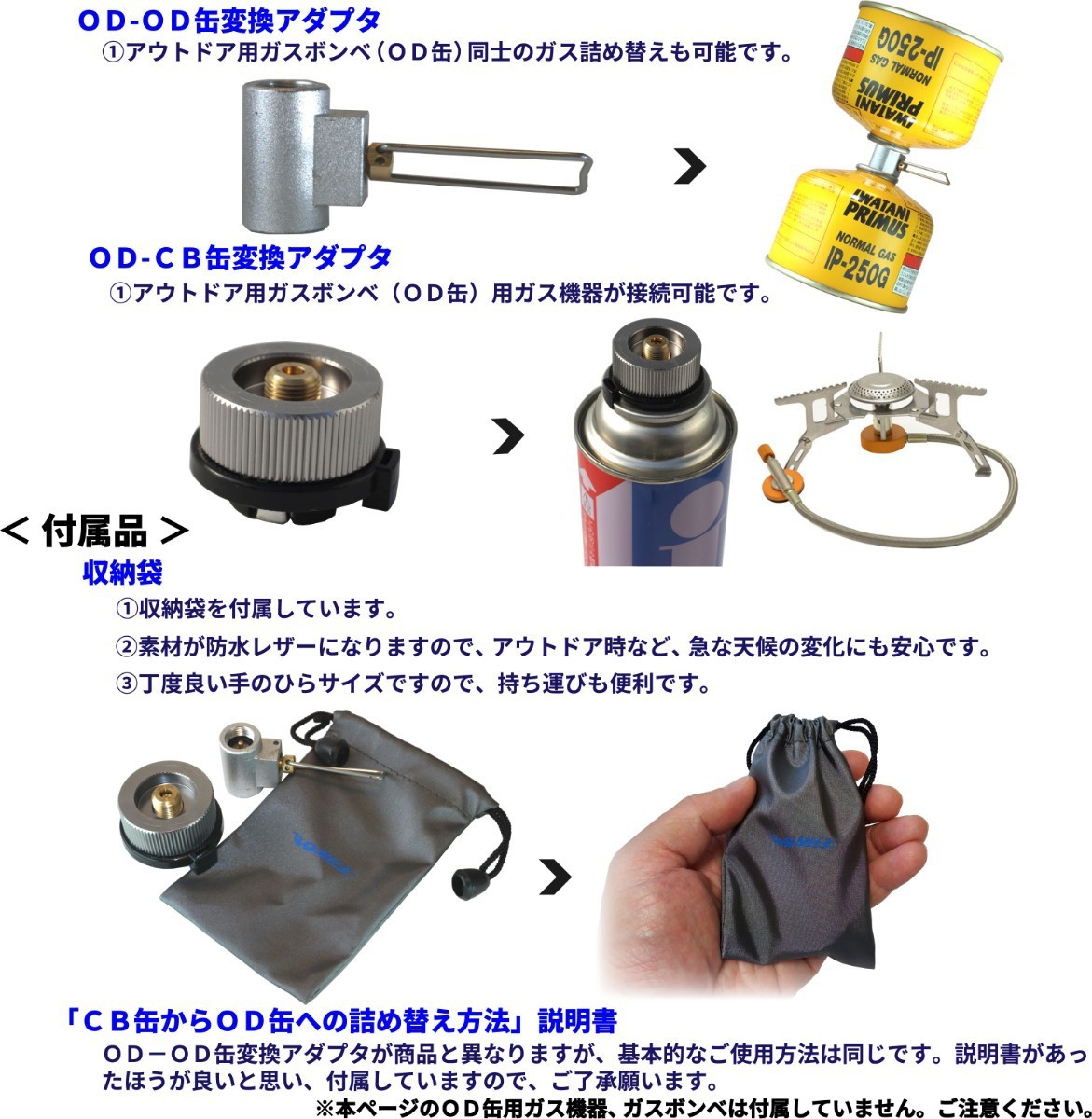 ガスアダプターG30 ガス詰め替えアダプター cb缶 od缶  №56