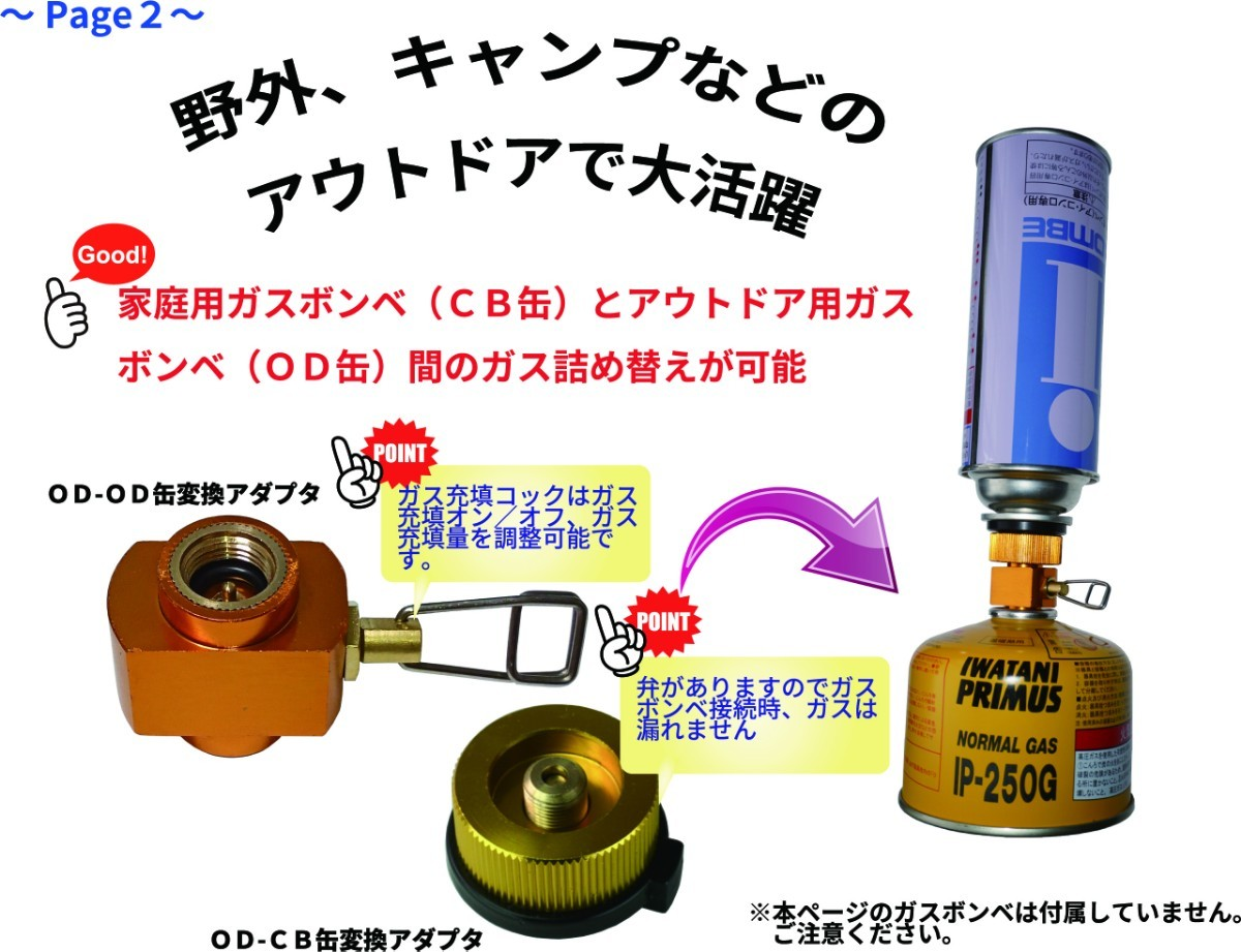 ガスアダプターG10 ガス詰め替えアダプター cb缶 od缶 01