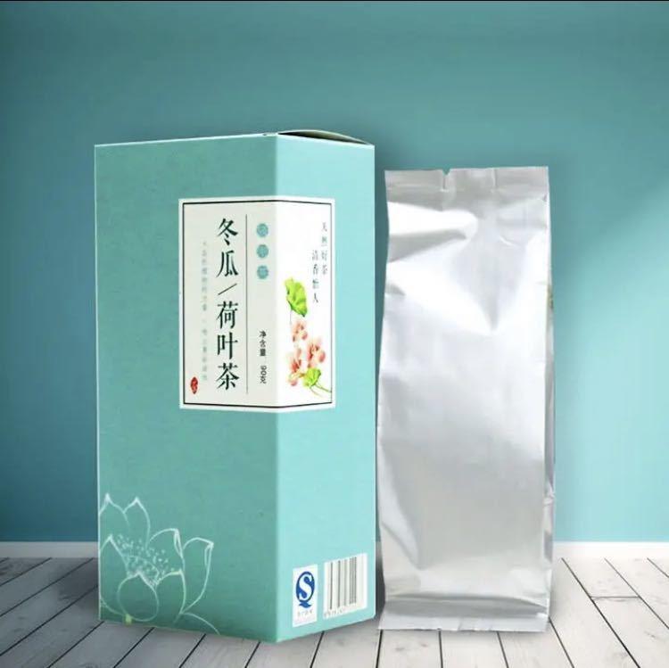冬瓜蓮の葉ティー 健康薬膳茶 漢方茶 花茶 美容茶 ハーブティー ダイエット茶