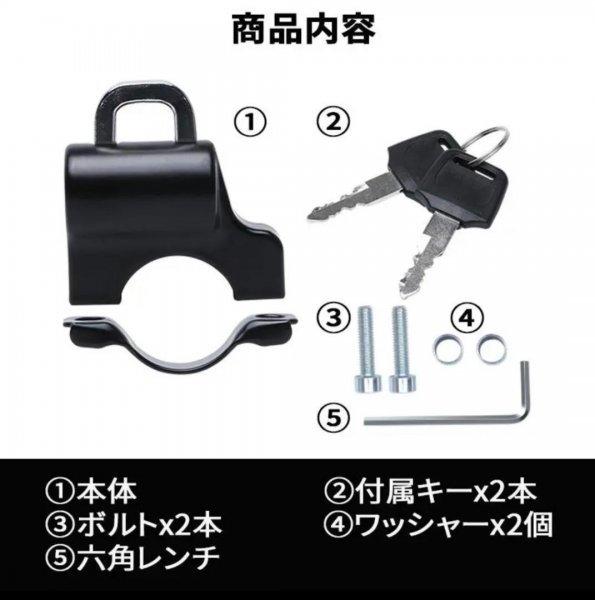 ヘルメットロックホルダー バイク 盗難防止 汎用 キーロック 鍵 自転車 防犯_画像5