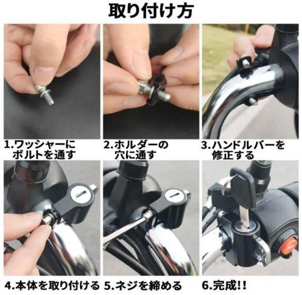 ヘルメットロックホルダー バイク 盗難防止 汎用 キーロック 鍵 自転車 防犯_画像3