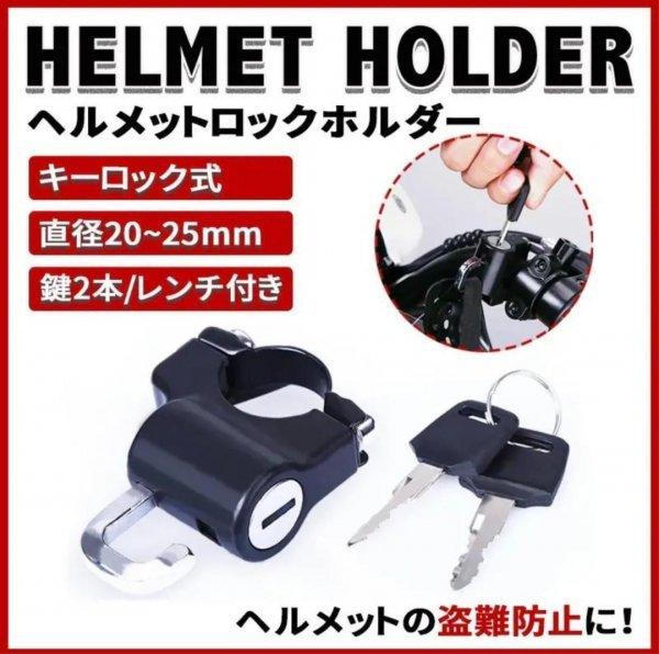 ヘルメットロックホルダー バイク 盗難防止 汎用 キーロック 鍵 自転車 防犯_画像1
