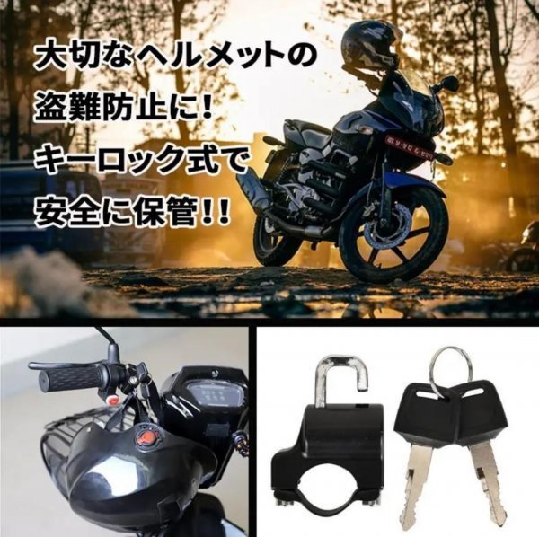 ヘルメットロックホルダー バイク 盗難防止 汎用 キーロック 鍵 自転車 防犯_画像2
