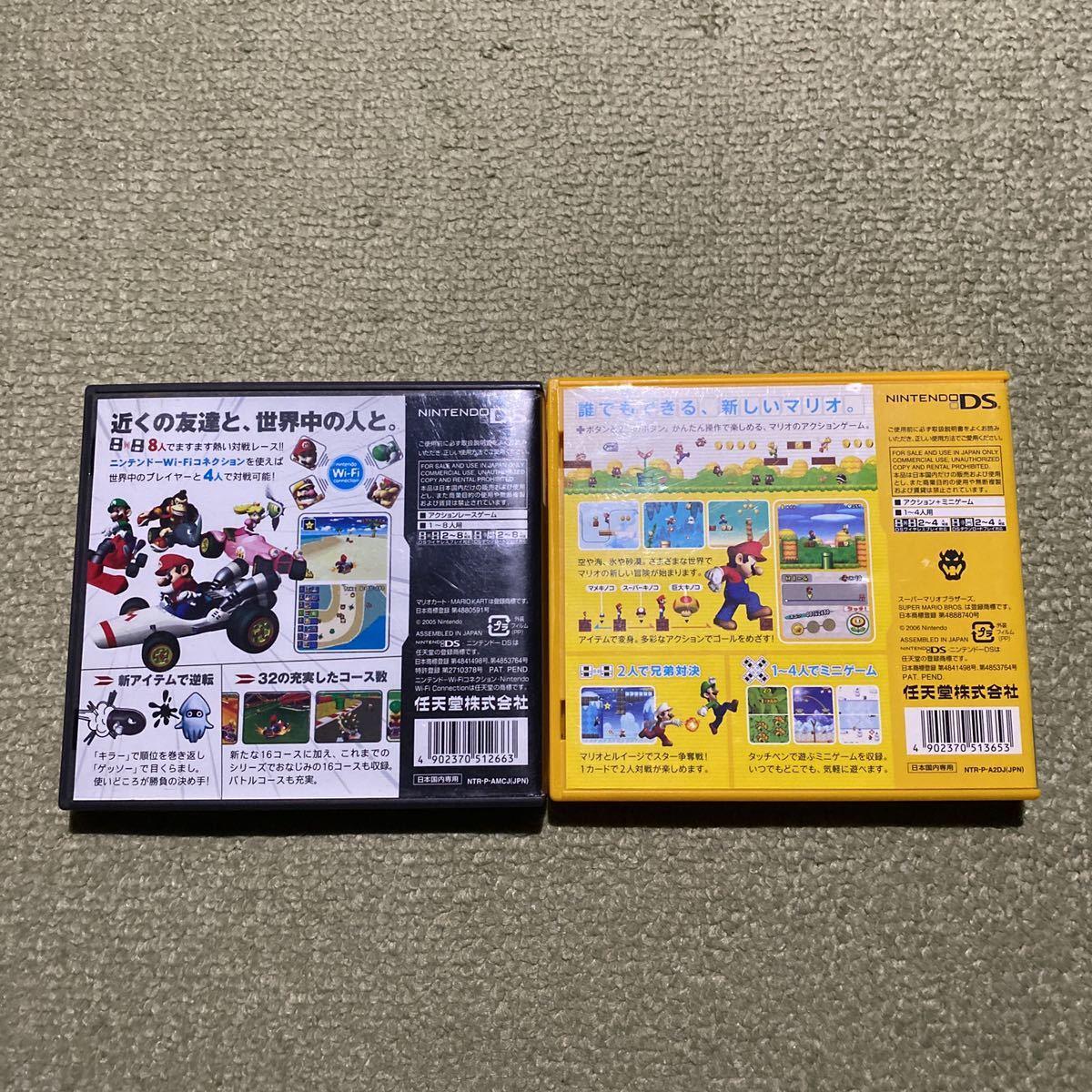 DS Newスーパーマリオブラザーズ DSマリオカート