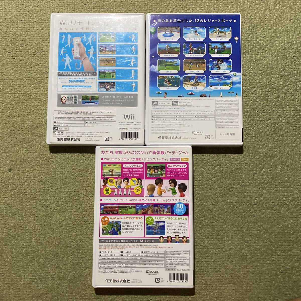 Wii Wii Sports Wii party 2本セット 即決