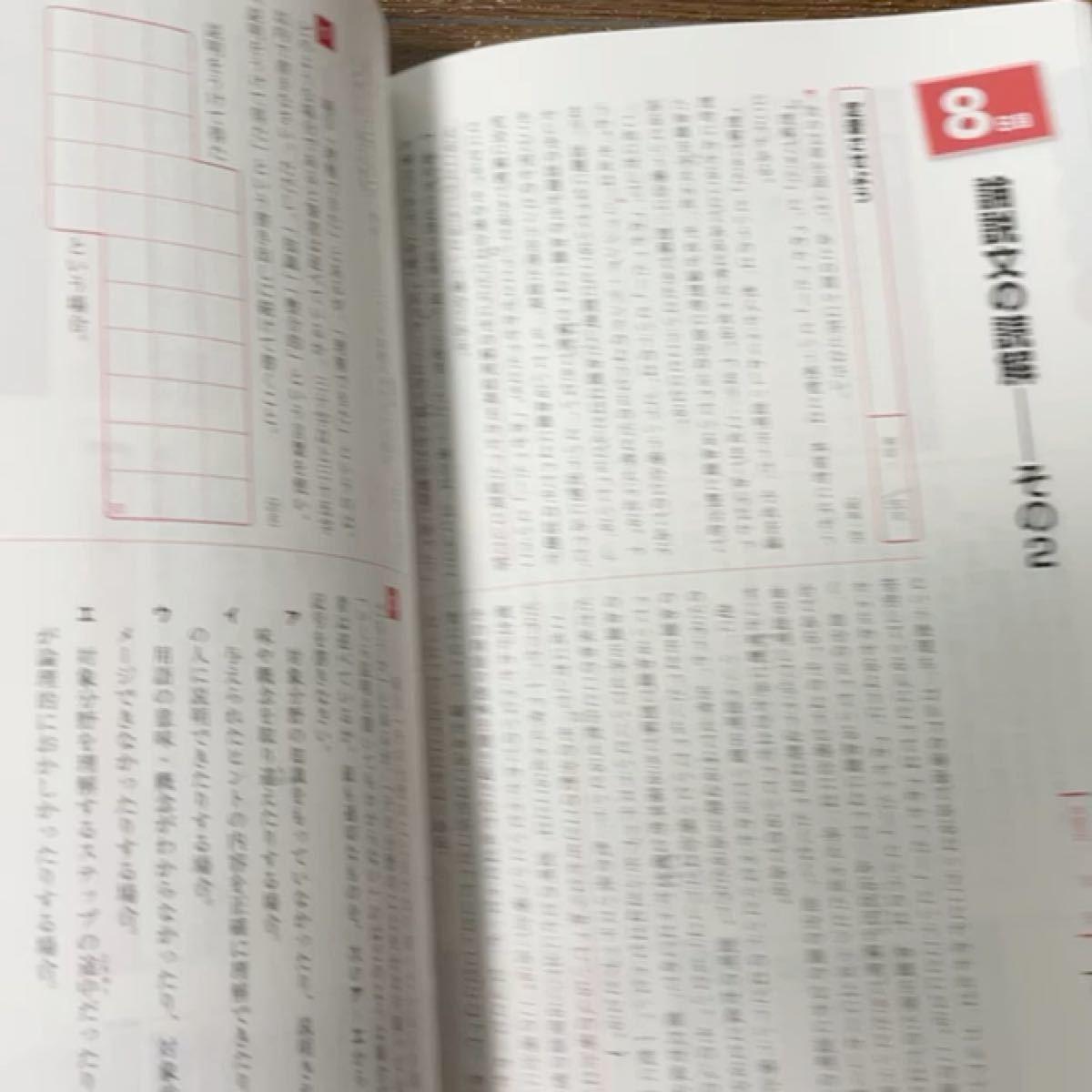 高校入試10日でできる! 中学3年分まるごと総復習5科