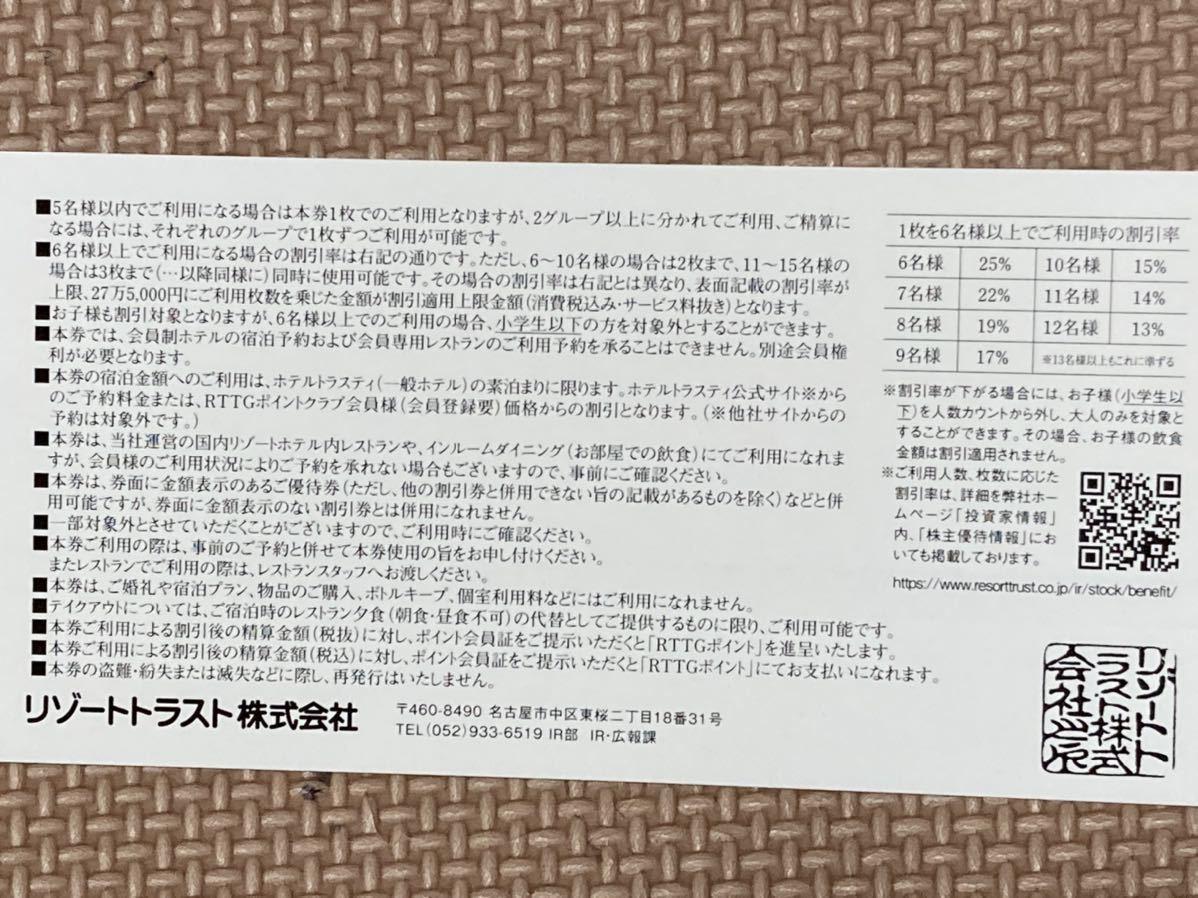 株主優待券 リゾートトラスト 3割引券_画像2