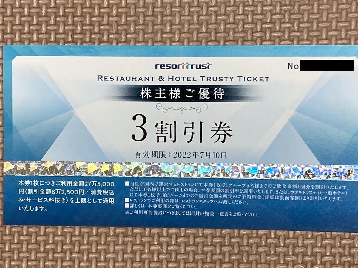 株主優待券 リゾートトラスト 3割引券_画像1