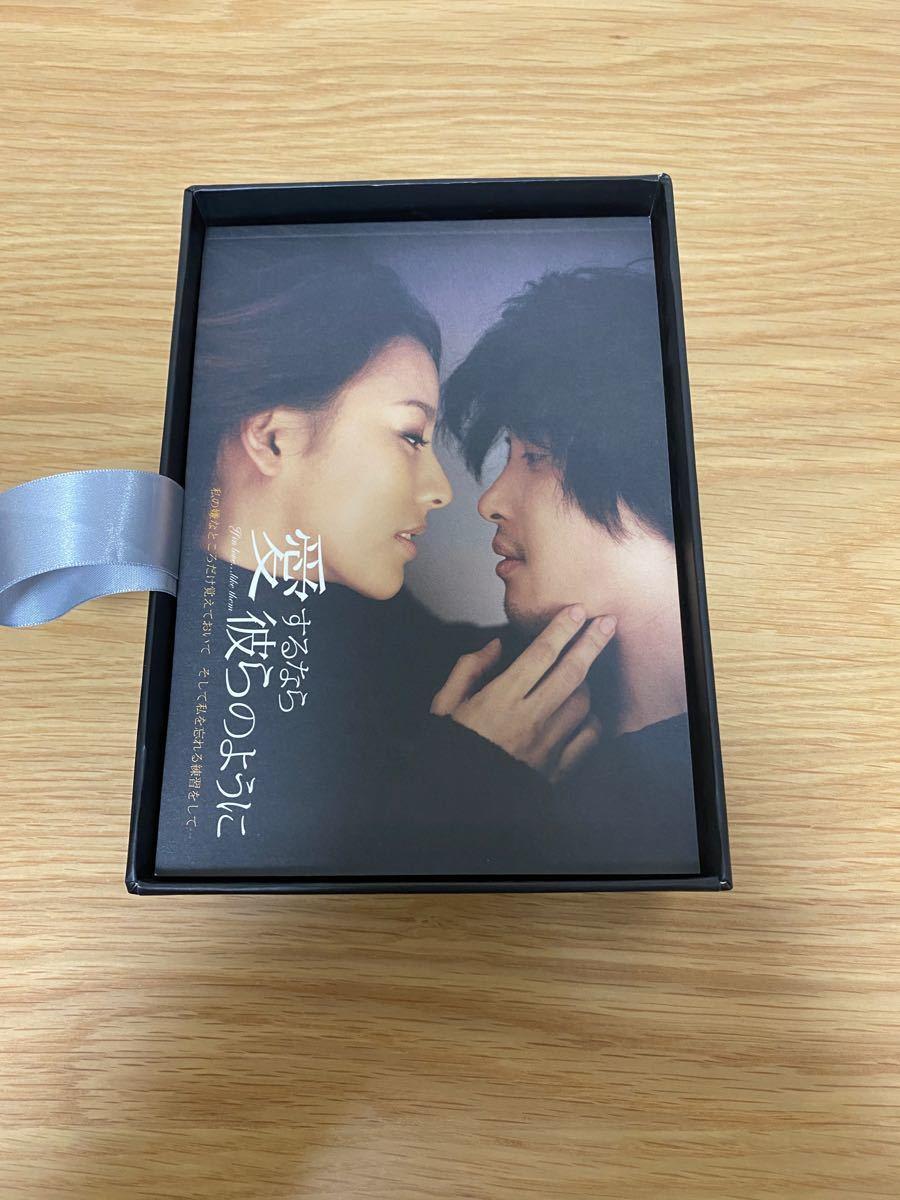 【韓国TVドラマ】愛するなら彼らのように Perfect BOX〈3枚組〉
