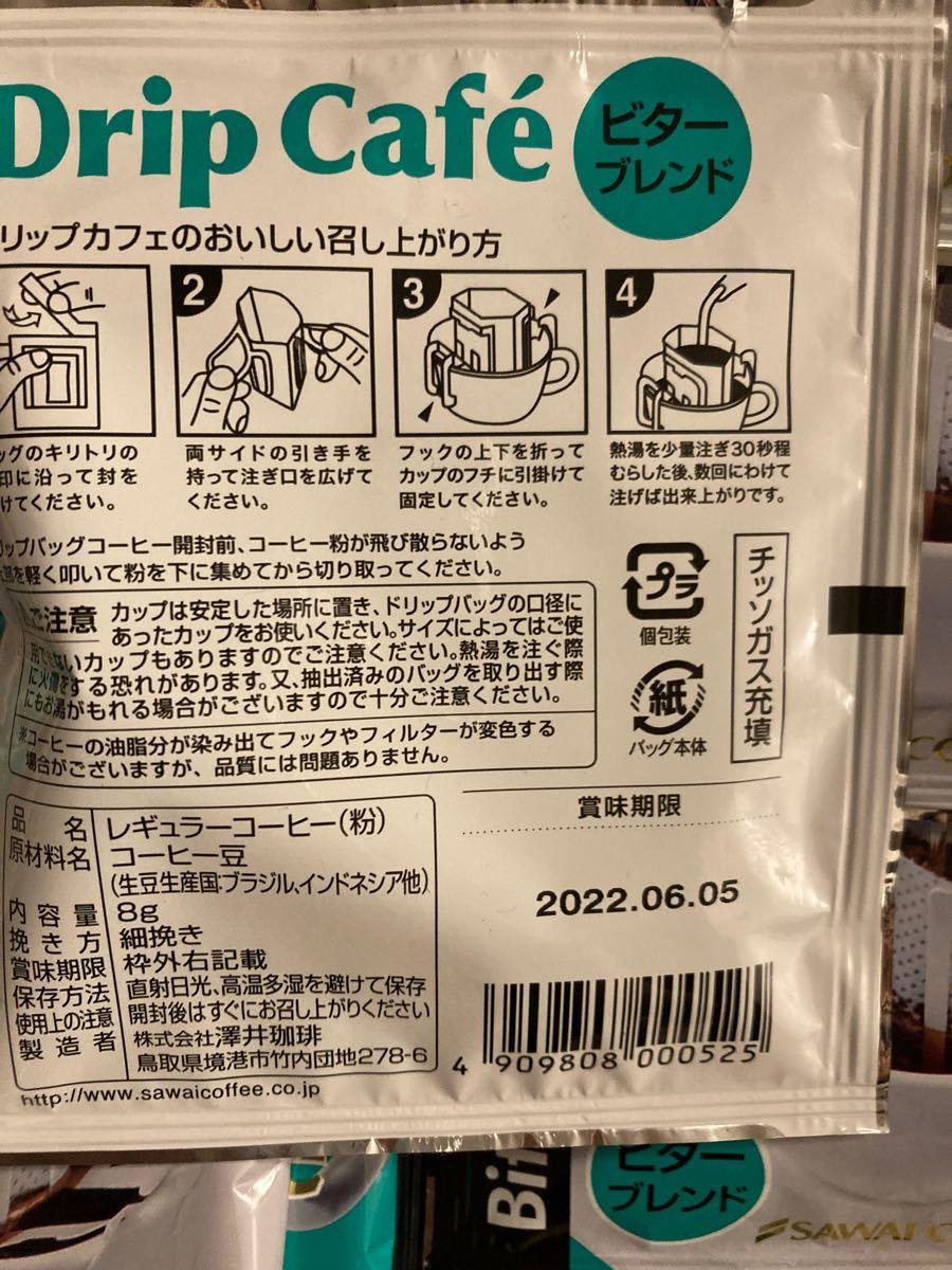澤井珈琲ドリップバッグコーヒー ビターブランド 8g×18袋セット
