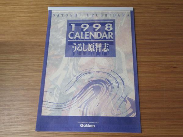 非売品 うるし原智志 1998年カレンダー コミックNORA 管理2F3R907G_画像1