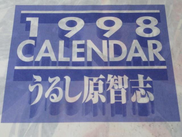 非売品 うるし原智志 1998年カレンダー コミックNORA 管理2F3R907G_画像2