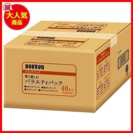 【即決】香り楽しむバラエティアソート ドトールコーヒー ドリップパック HU-180 40P_画像1