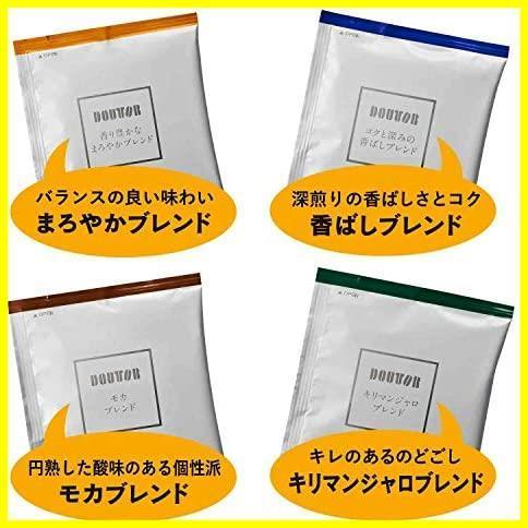 【即決】香り楽しむバラエティアソート ドトールコーヒー ドリップパック HU-180 40P_画像2