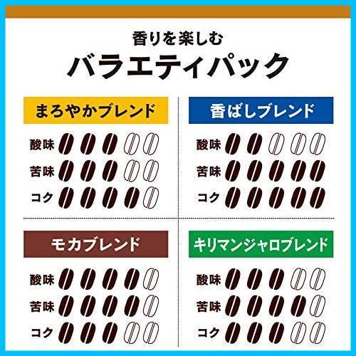 【即決】香り楽しむバラエティアソート ドトールコーヒー ドリップパック HU-180 40P_画像3