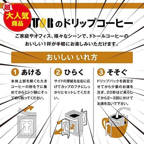 【即決】香り楽しむバラエティアソート ドトールコーヒー ドリップパック HU-180 40P_画像4