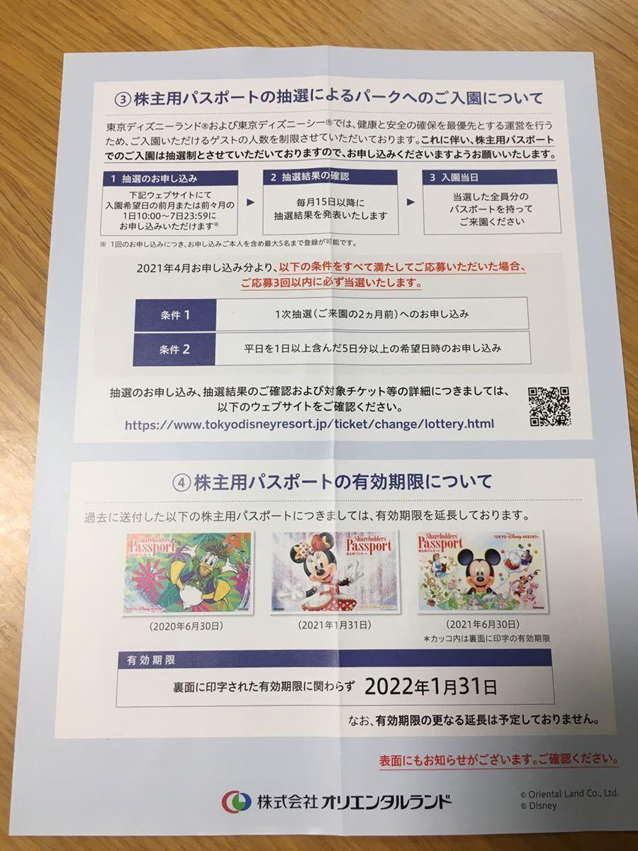 ディズニーランド ディズニーシー 株主優待 パスポート 2枚_画像2