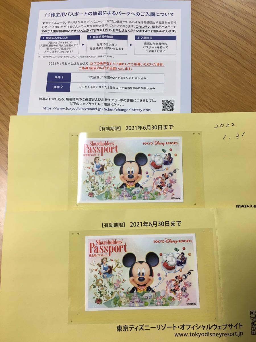 ディズニーランド ディズニーシー 株主優待 パスポート 2枚_画像1