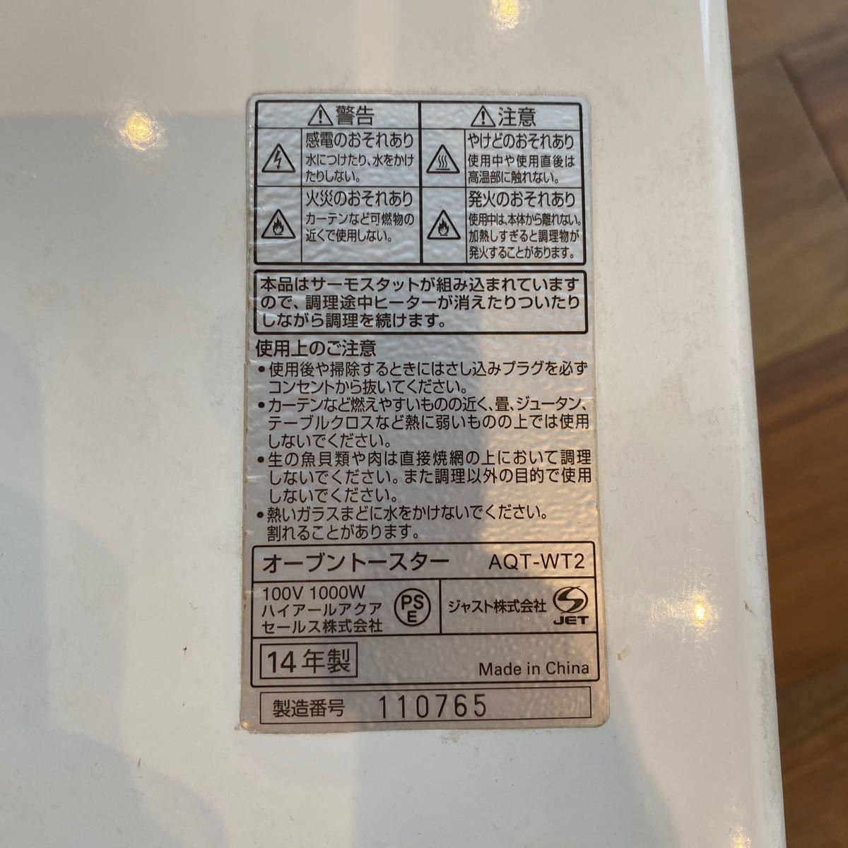 アクア オーブントースター 縦型 ホワイト