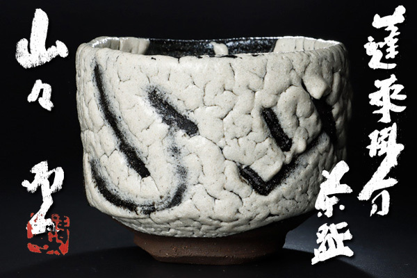 【古美味】人間国宝 清水卯一作 蓬莱掛分茶碗 山々 茶道具 保証品 9rTH
