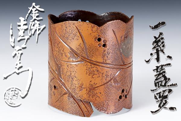 【古美味】釜師 十四代大西清右衛門造 一葉蓋置 茶道具 保証品 qUN1