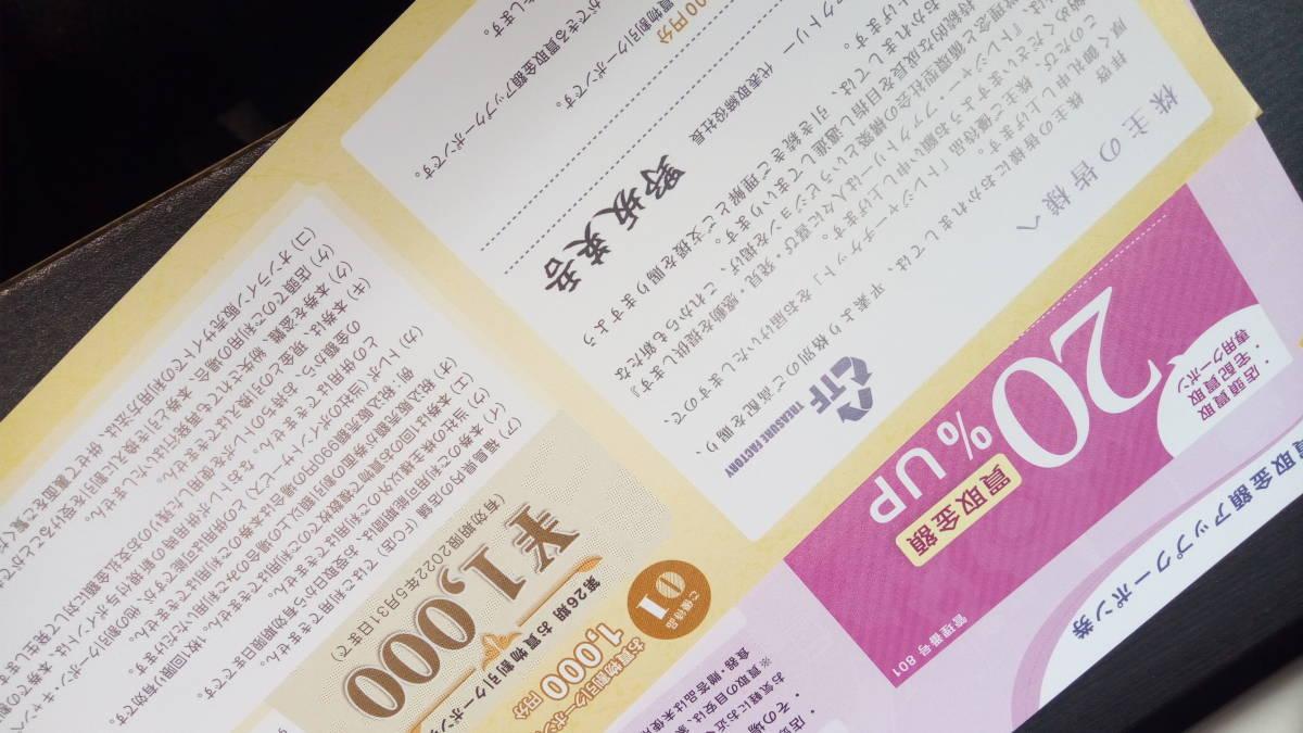 トレジャー・ファクトリー 株主優待券 お買物割引クーポン券 1000円 と  買取金額20% UPクーポン券_画像1