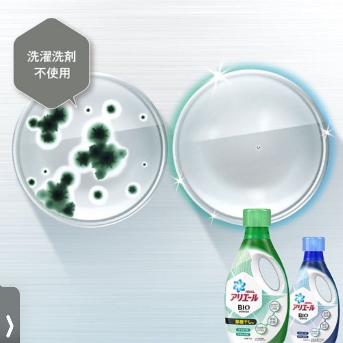 アリエールバイオサイエンスジェル 部屋干し用詰め替え超ジャンボ洗濯洗剤 抗菌(1520g 3袋セット)
