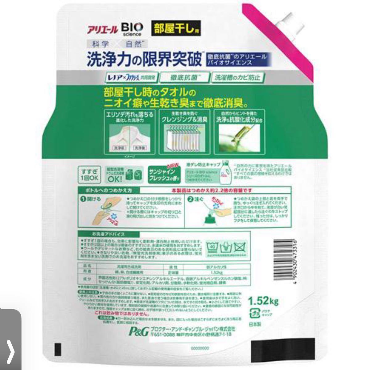 アリエールバイオサイエンスジェル 部屋干し用詰め替え超ジャンボ洗濯洗剤 抗菌(1520g 7袋セット)