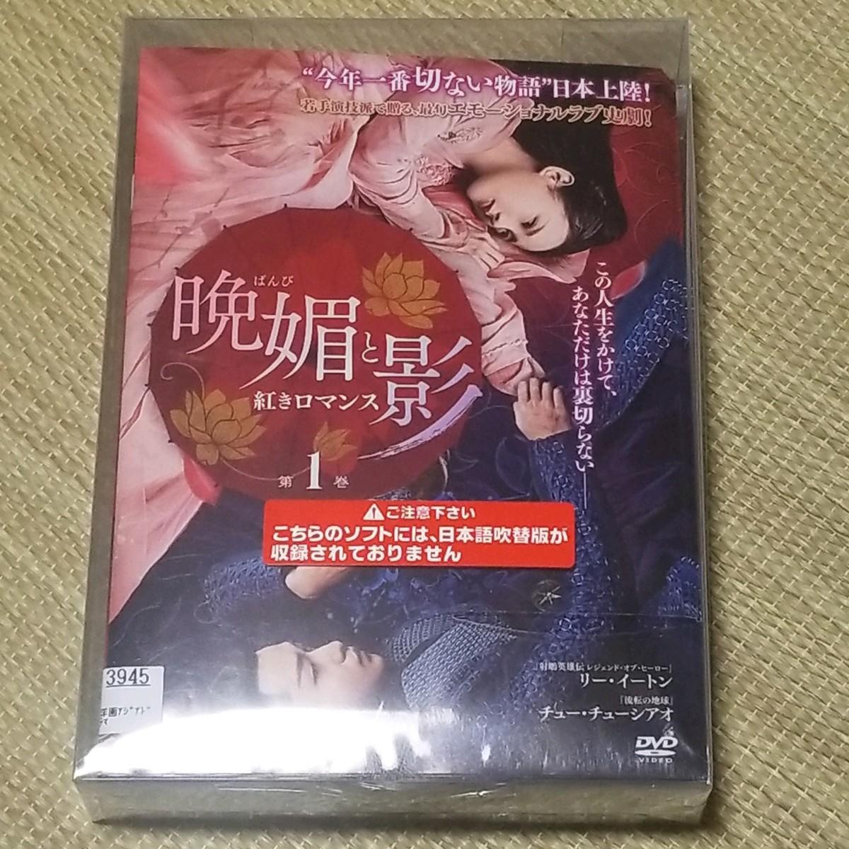 中国ドラマ 晩媚と影 全話セット