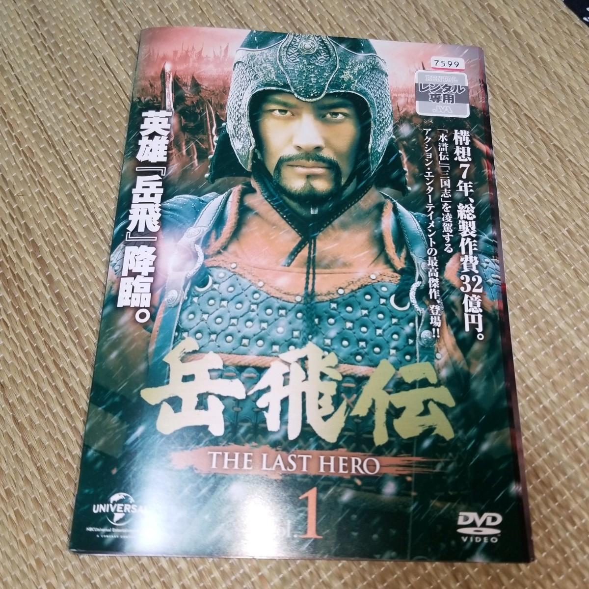 中国ドラマ DVD 岳飛伝 全話セット