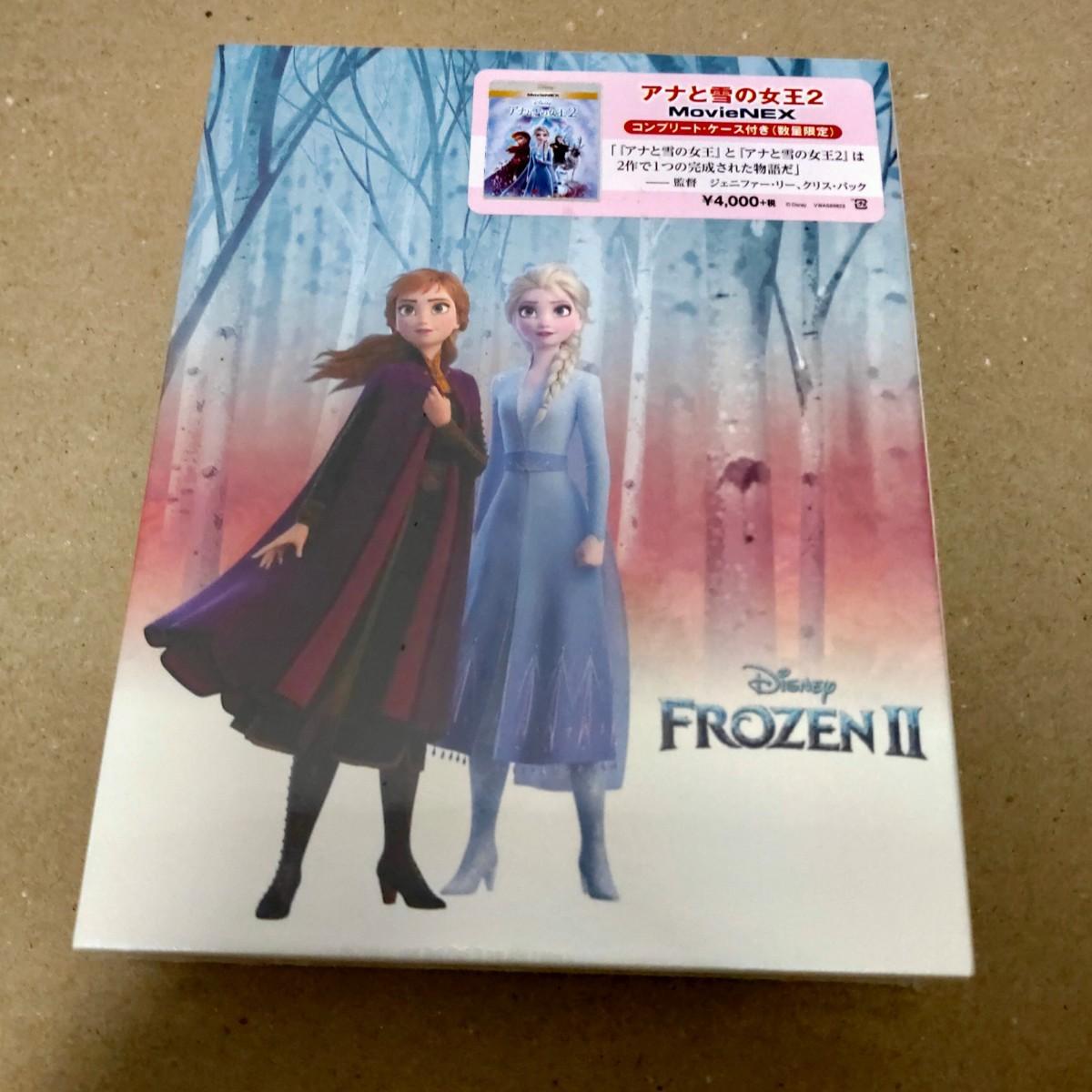 未開封  アナと雪の女王 2  MovieNEX 2枚組  数量限定  ディズニー 映画