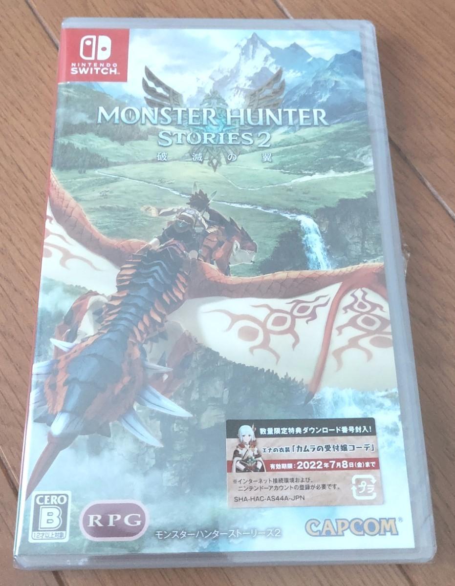 Nintendo Switch モンスターハンターストーリーズ2 破滅の翼 数量限定特典付き