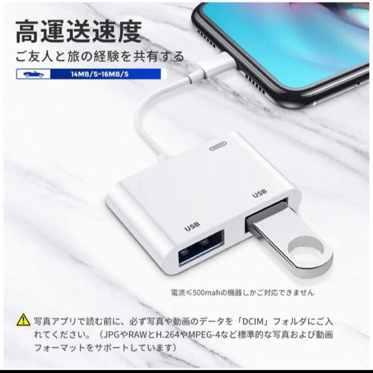 USB カメラ アダプタ iPhone/iPad専用 3in1ライトニング USBカメラ 変換アダプタ