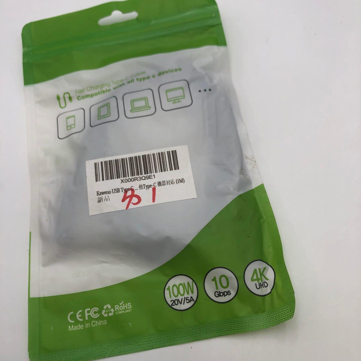 USB C/Type c to Type c ケーブル 1m USB-C USB3.1 ケーブル Gen2 PD対応