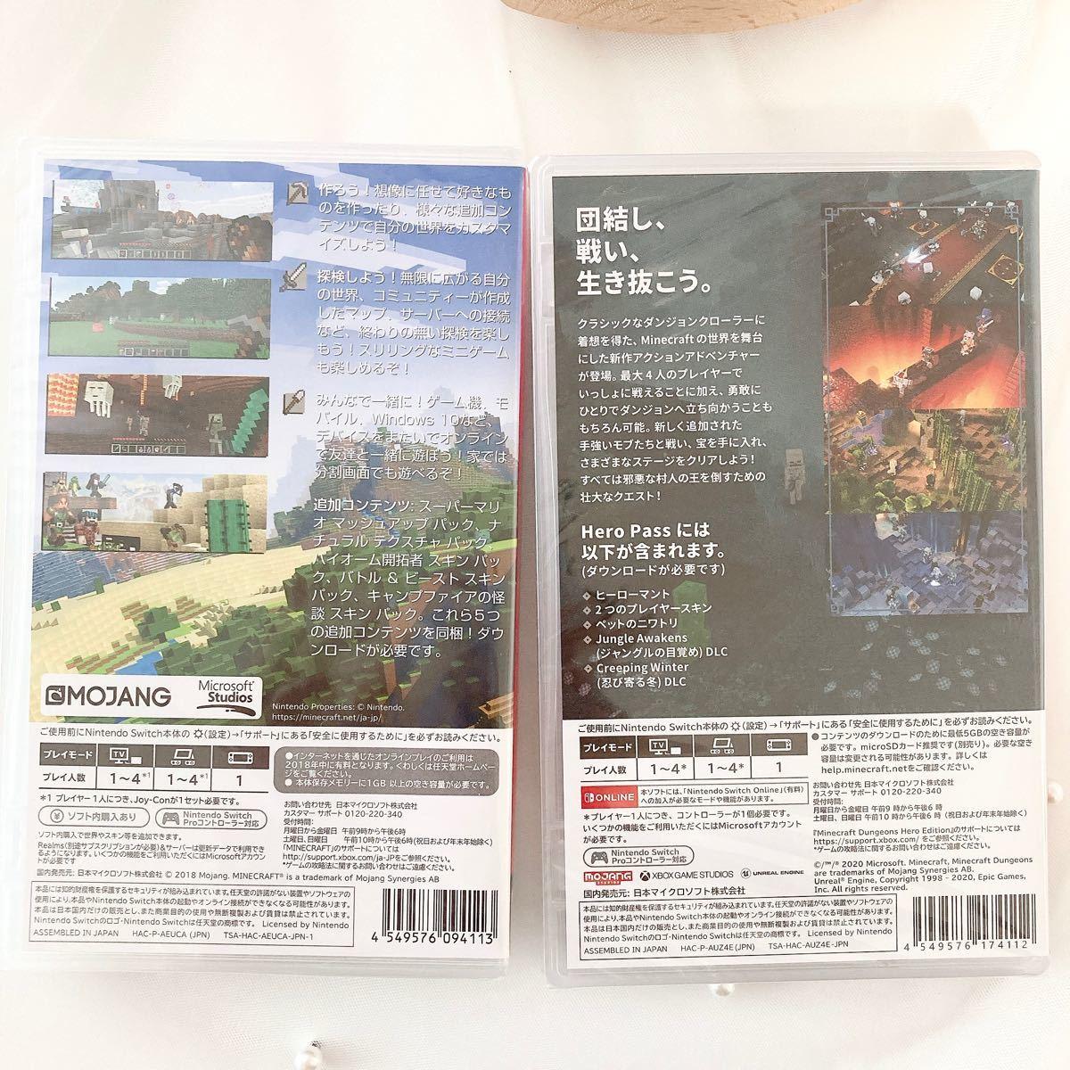 ■新品未開封■2本 Nintendo Switch版 マインクラフトマインクラフトダンジョンズ  ニンテンドースイッチ ソフト