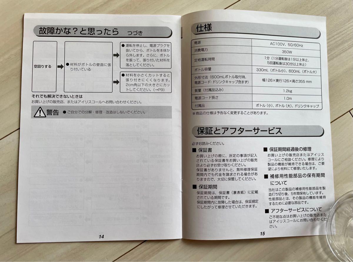 アイリスオーヤマ ボトルブレンダー IBB-600