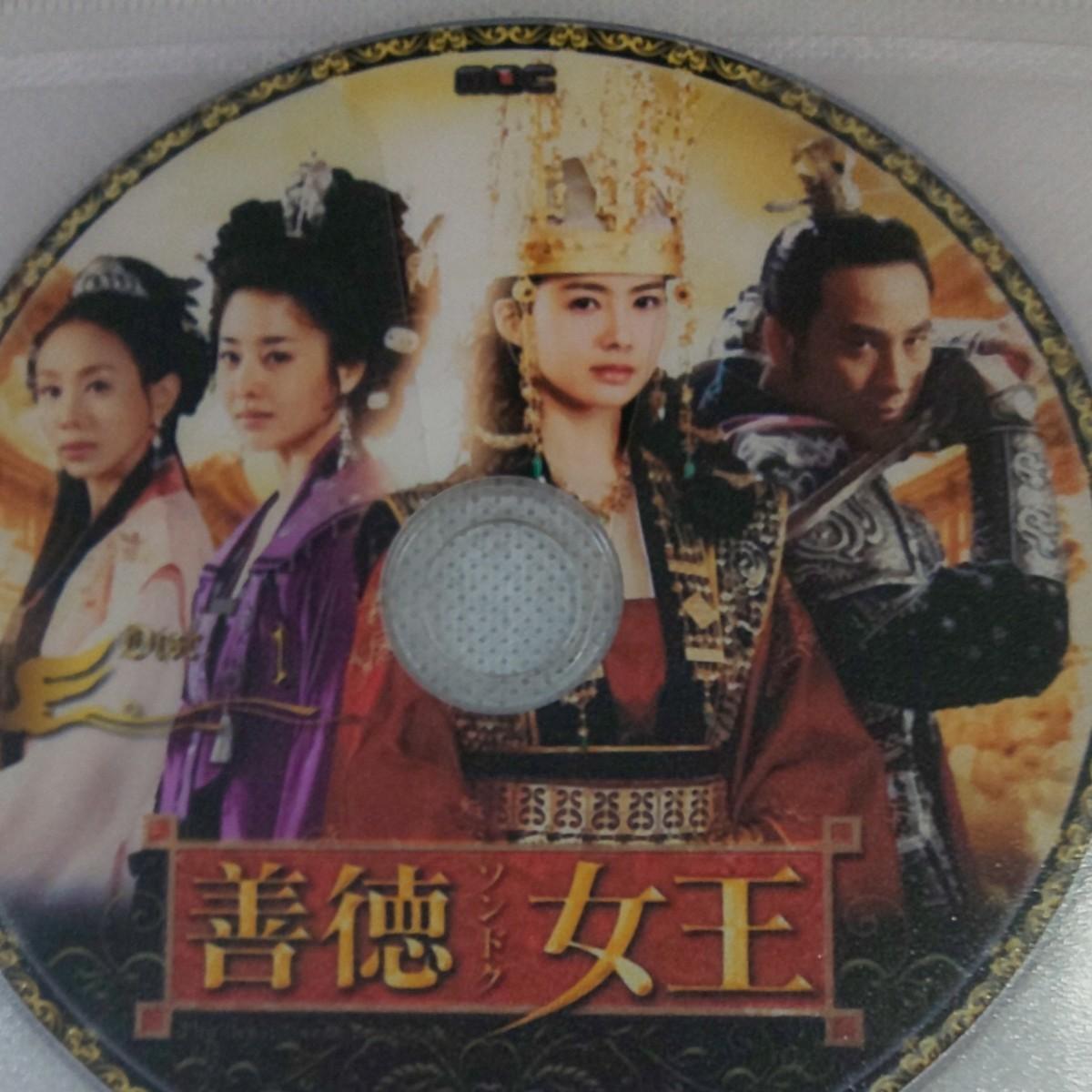 韓国ドラマ 【善徳女王 】ソンドク女王 全話収録 DVD31枚 日本語吹替え付き