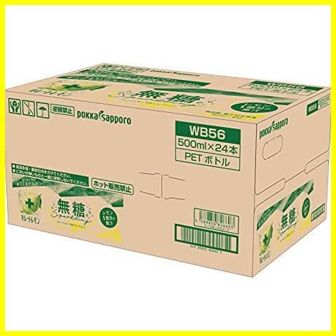 【注目商品】 ×24本 500ml キレートレモン無糖スパークリング ポッカサッポロ_画像4