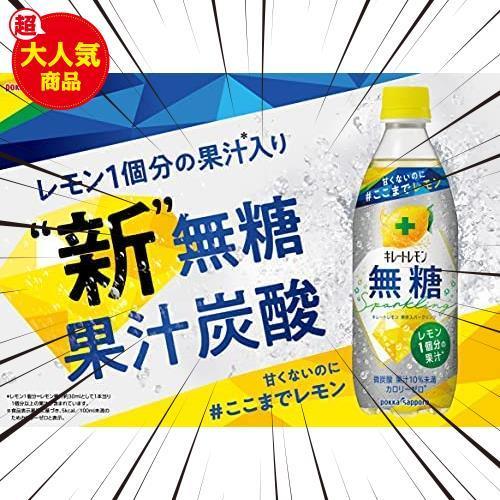 【注目商品】 ×24本 500ml キレートレモン無糖スパークリング ポッカサッポロ_画像2
