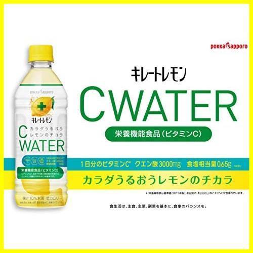【注目商品】 ポッカサッポロ キレートレモンCウォーター(栄養機能食品(ビタミンC)) 500ml×24本_画像4