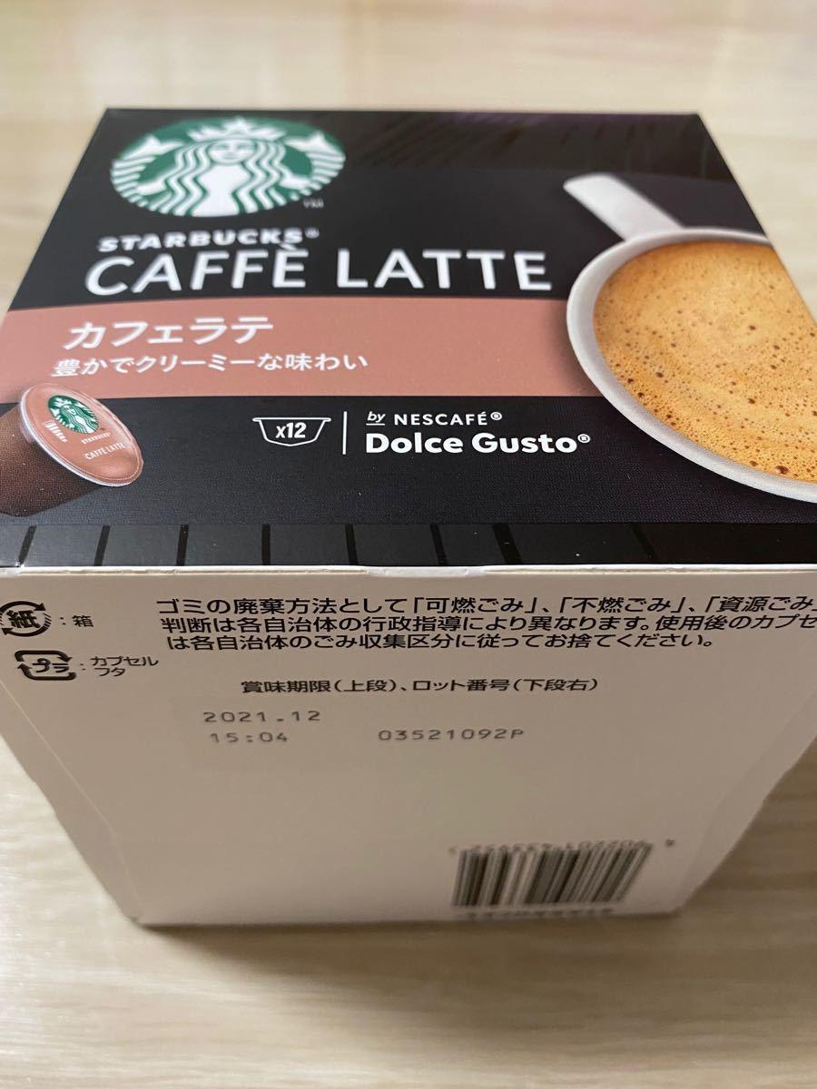 ネスカフェ ドルチェグスト スターバックス コーヒー ラテ